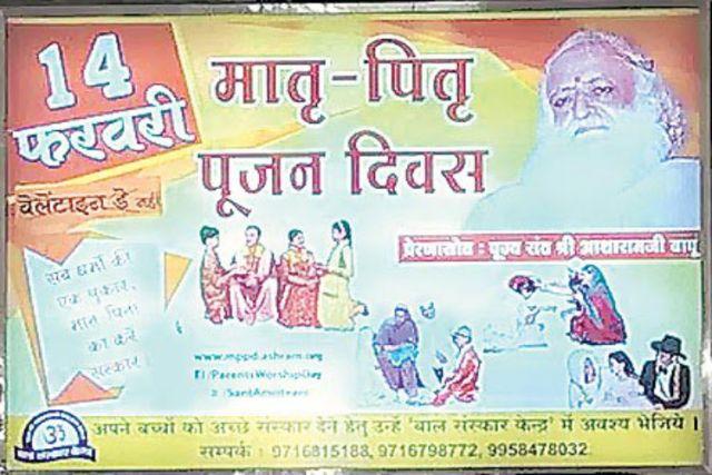 DMRC करेगी जांच, किसने लगाया माता-पिता की पूजा वाला विज्ञापन