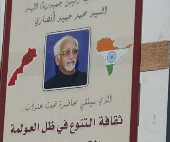 अंसारी के प्रोग्राम में भारी चूक, पाकिस्तान को बताया भारत का अंग