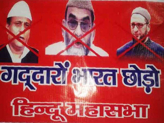 गद्दारी करने वाले मुसलमानों के खिलाफ चलाया जाएगा भारत छोड़ों आंदोलन