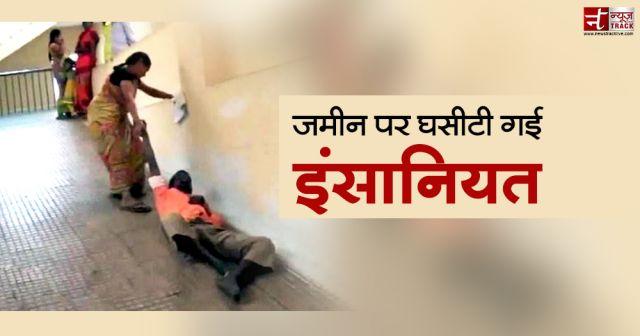 बेहाल अस्पताल : स्ट्रेचर नही दिया तो पति को जमीन पर घसीटकर ले गई  पत्नी