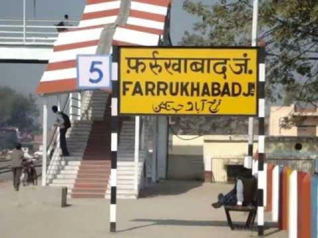 फर्रुखाबाद रेलवे स्टेशन पर टाइम बम मिलने से मचा हड़कंप