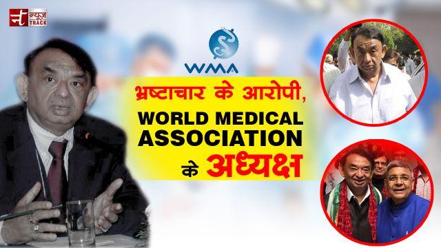 विवादों में घिरे भारतीय डाॅक्टर, बने वर्ल्ड मेडिकल एसोसिएशन के अध्यक्ष