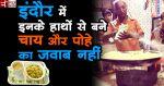 इंदौर में इनके हाथों से बने चाय और पोहे का जवाब नहीं