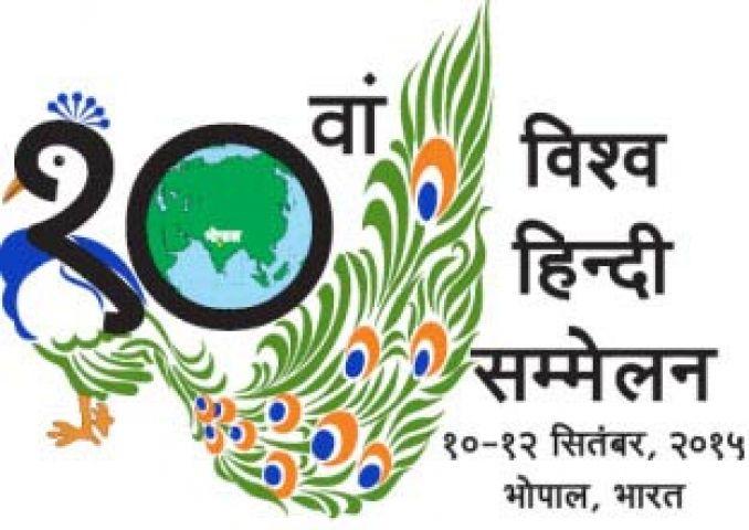 दसवें हिंदी सम्मेलन में 2500 हिंदी प्रेमियों को किया आमंत्रित