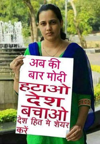 कौन है ये खूबसूरत लड़की, जो PM मोदी को हटाने के लिए प्रचार कर रही!