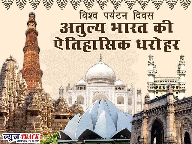 अतुल्य भारत की समृद्धि के मायने उसका हैरिटेज और पर्यटन