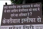 BJP ने किया दिल्ली सरकार पर पोस्टर वार, हो रही केजरीवाल के इस्तीफे की मांग