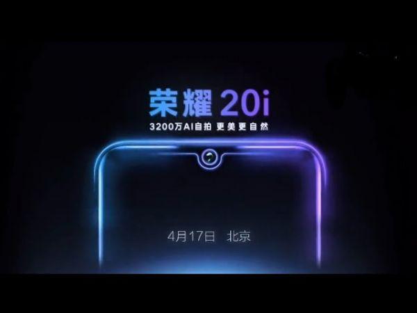 Honor 20i : 17 अप्रैल को होगा बाजार में प्रदर्शित, ये होंगे फीचर
