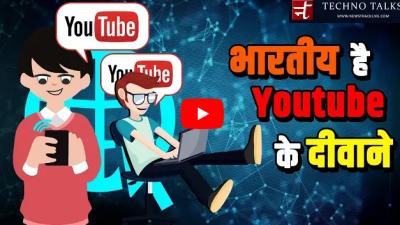 वीडियो: भारतीय करते है सबसे ज्यादा 'यूट्यूब' का इस्तेमाल