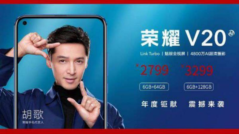 HONOR V20 's teaser is out, read the revealed price, specifications and other details