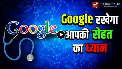 वीडियो: अब गूगल देगा आपके हेल्थ की जानकारी