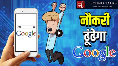 वीडियो: इस तरह गूगल ढूंढेगा आपके लिए नौकरी