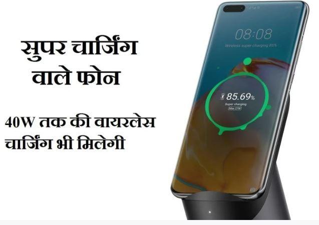 40W तक की वायरलेस चार्जिंग के साथ लॉन्च होने लगे स्मार्टफोन