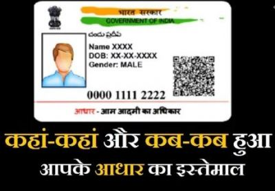 In this way, you can know your Aadhaar card details