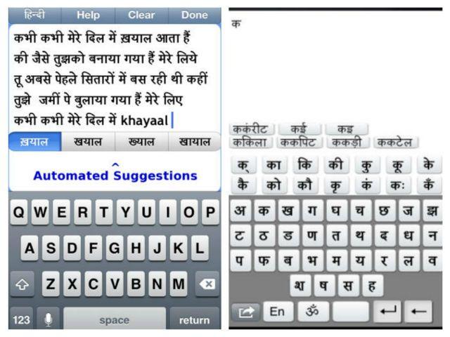 आईफोन के लिए आया हिन्दी टाइपिंग सपोर्ट