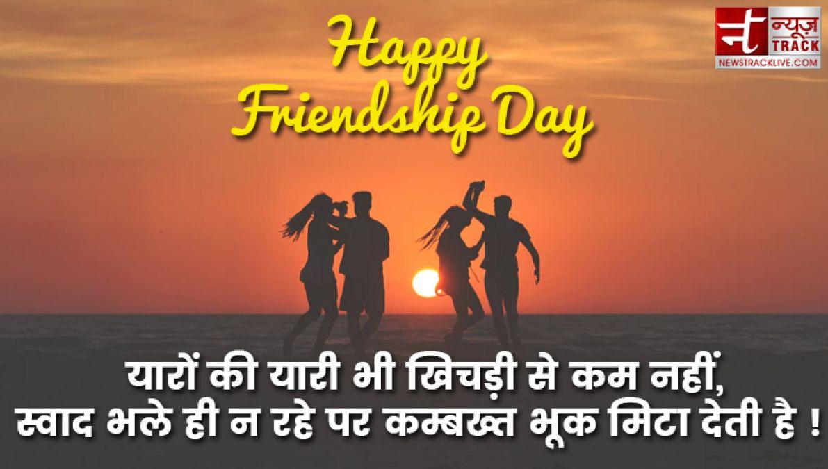 Friendship Day : अपने खास दोस्तों को इन मैसेज से कराएं स्पेशल फील