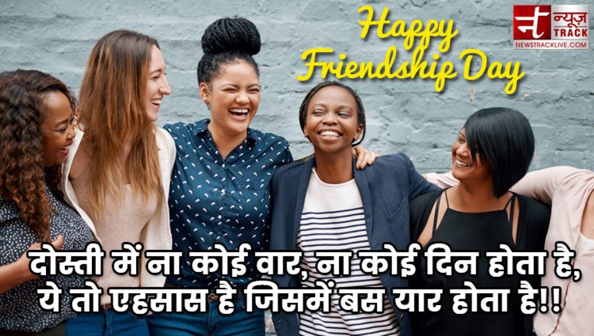 Happy Friendship Day : इन मैसेज से दोस्तों को बताएं आपकी लाइफ में कितने हैं वो खास