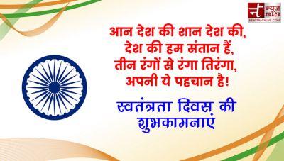 Independence Day पर अपने दोस्तों को इन कोट्स से दे शुभकामना