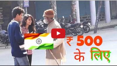 क्या कोई हमारा तिरंगा फाडेगा मात्र 500 या 2000 रुपए के लिये?