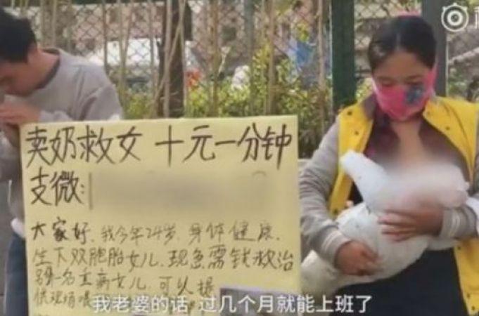 बच्चे को लेकर महिला सड़कों पर बेच रही ब्रैस्ट मिल्क, हैरान कर देगी वजह
