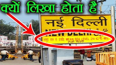 Find out Why is elevation from the sea level written at the railway station board?