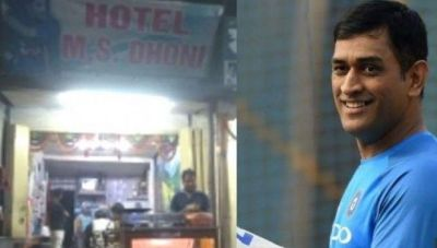 MS Dhoni's Fans Can Eat Free of Cost At This Hotel