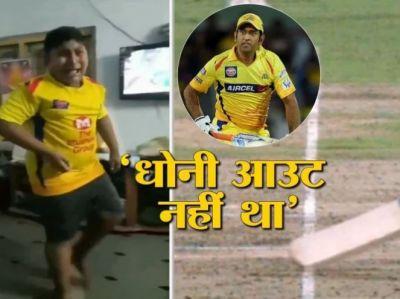 IPL 2019 : चेन्नई के हारते ही इस कदर रोया बच्चा कि वायरल हो गया वीडियो