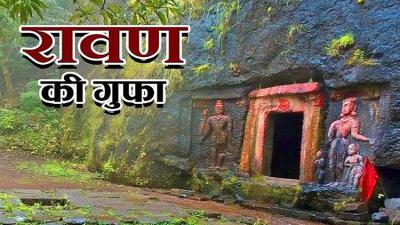 इस गुफा में आज भी मौजूद है रावण का शव, देखकर खड़े हो जाते हैं रोंगटे
