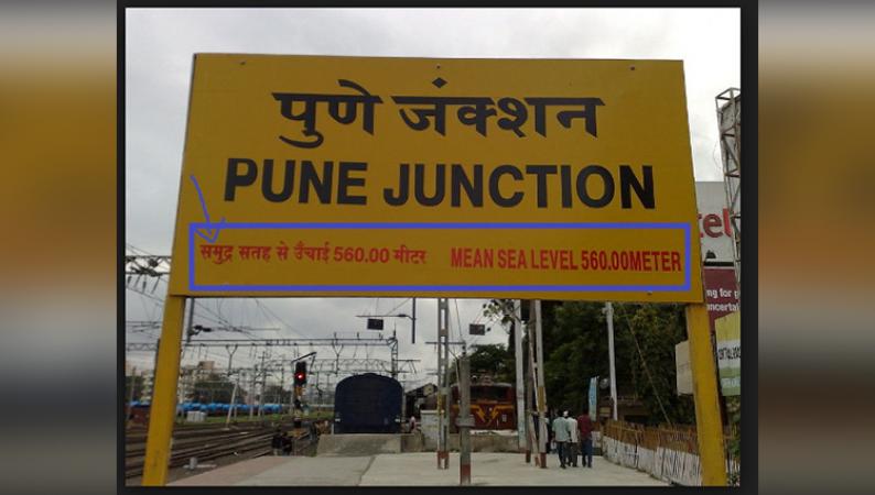 इसलिए लिखते हैं रेलवे स्टेशन बोर्ड पर समुद्र तल की ऊंचाई