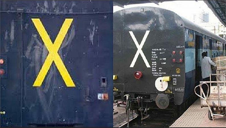 ..तो ट्रेन के आखिरी डिब्बे पर इसलिए क्रॉस का निशान बना होता है
