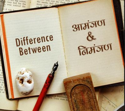 Do you know what is the difference between 'Amantran' and 'Nimantran'?