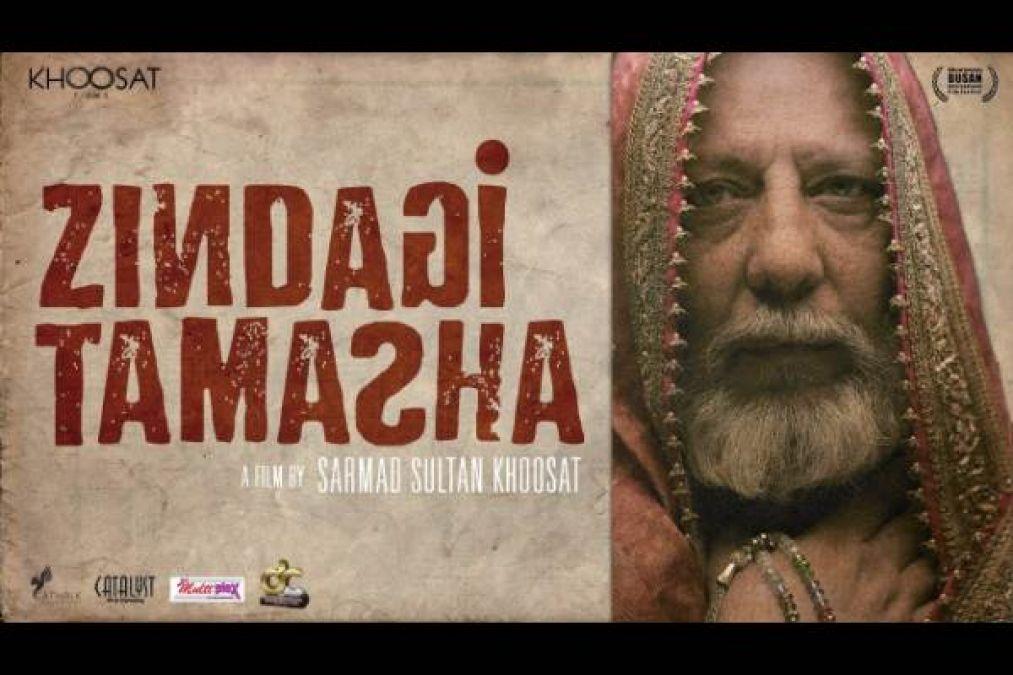 पाकिस्तान ने इस फिल्म की रिलीज़ पर लगाई रोक, कारण - 'ईश निंदा'
