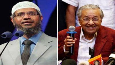 क्या वापस भारत भेजा जाएगा भगोड़ा उपदेशक ज़ाकिर नाइक ? जानिए मलेशियाई पीएम का जवाब